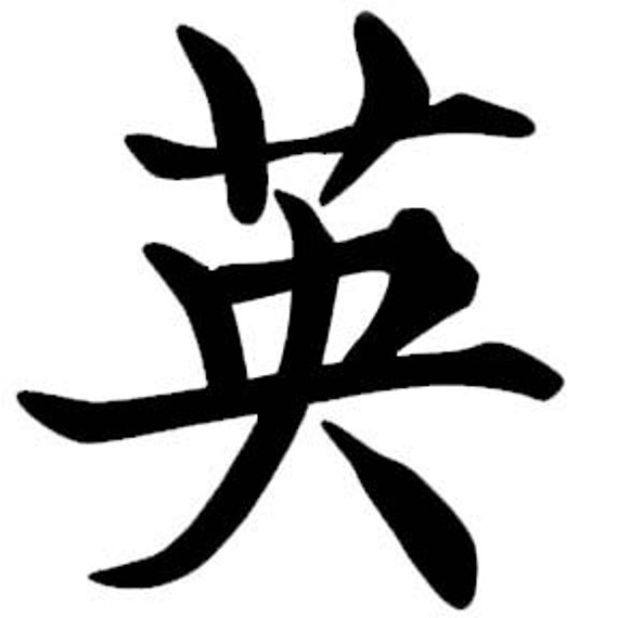 items similar to kanji quotcouragequot chinese symbol vinyl