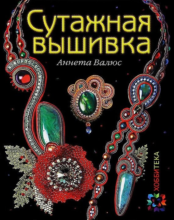 Soutache embroidery (book in Russian)