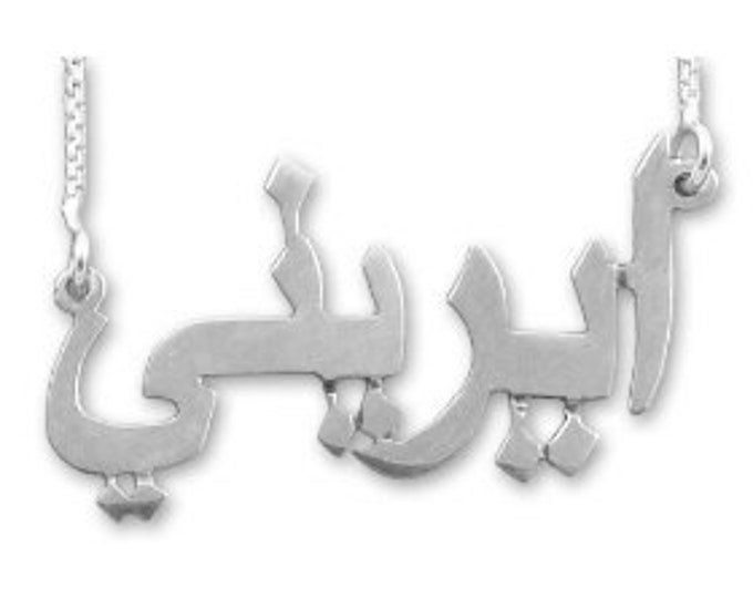 Arabic name necklace - Urdu Name Necklace - Sterling Silver  - Allah Pendant