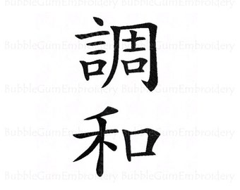 Kanji word for Harmony Embroidery Design Instant Download