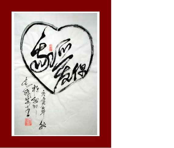 Chinese calligraphy i love you I love you calligraphy