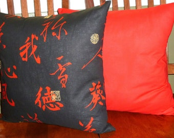 Decorative Accent Pillows Covers - One Solid Red and One Black and Red 18 Inch