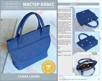"PDF Sewing Tutorial ""Blue Bag"" (in Russian)"