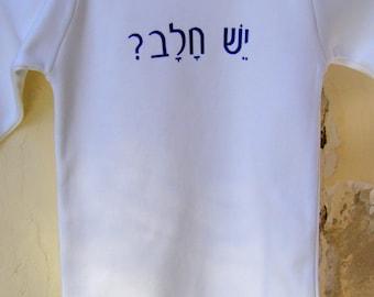 Yesh Chalav