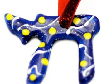 Celestial Chai Clay Chanukah Ornament - Hannukah Gift - Interfaith Ornament - Interfaith Gift - Judaica for Christmas and Hanukkah