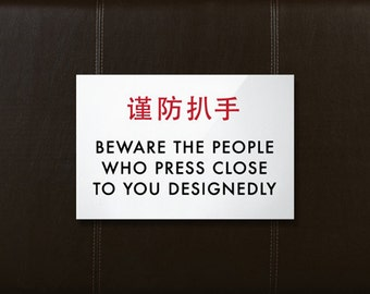 Funny Chinglish Sign for the Bedroom or Office. Beware the People