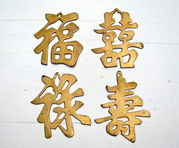 Vintage Brass Kenji Chinese Characters Set Of Four Metal