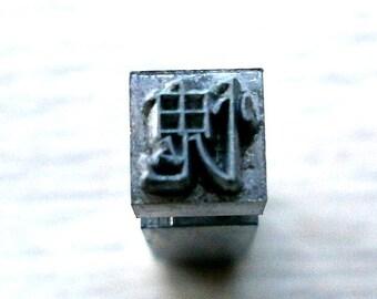 Japanese Typewriter Key Ashamed Vintage Stamp in Showa Period