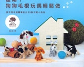 Pipe Cleaners Dog Album - Japanese Craft Book (in Chinese)