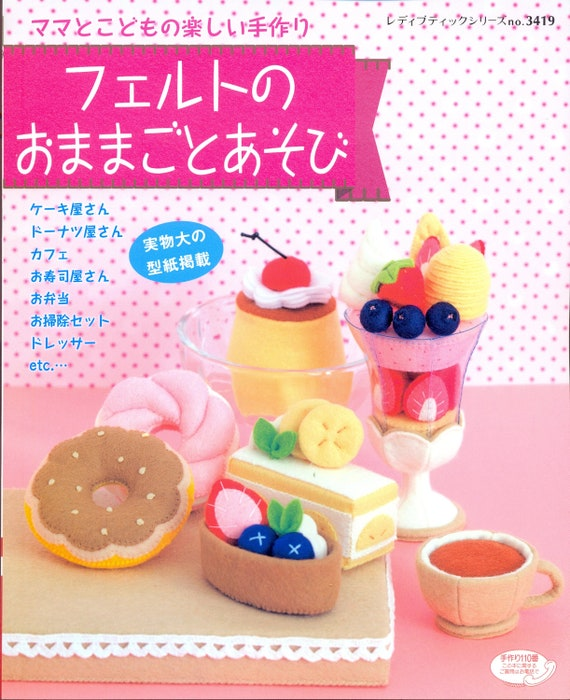 Felt Food Toys R Us : Items similar to out of print felt food and toy