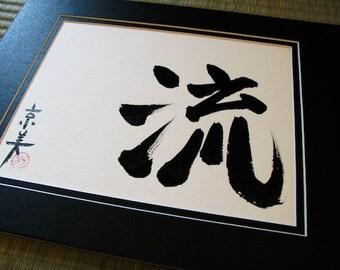 Flow - Japanese Calligraphy Kanji Art
