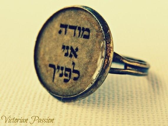 Modeh Ani  Ring