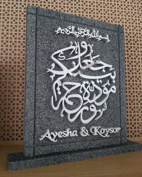 Wedding Gifts For Muslim Couples : Islamic Muslim Wedding Gift - Freestanding plaque With Couples ...