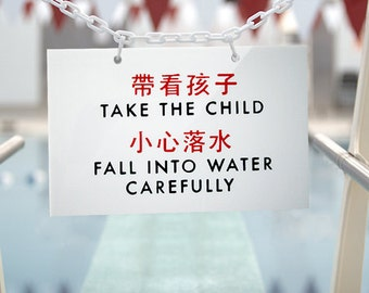 Funny Pool Sign. Chinglish Swimming Decor. Fall into Water Carefully