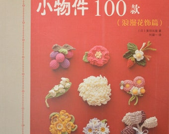 Crochet Corsage Pattern 100 - Japanese Craft Book (In Chinese)