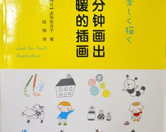 Just for fun Hokkori Kawaii Illustration Japanese Drawing Book (In Chinese)