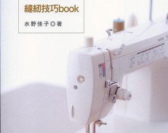 Basic Technique For Beautiful Sewing by Yoshiko Mizuno - Japanese Home Craft Book (In Chinese)