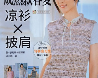 Spring Crochets Tops & Shawls for Ladies Japanese Craft Book (In Chinese)