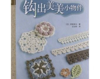 Crochet Edging Braid Zakka Goods by Sachiyo Fukao Japanese Craft Book