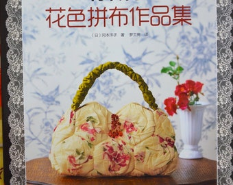 Floral Patchwork by Okamoto Yoko Japanese Craft Book (In Chinese)