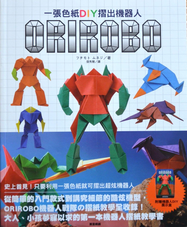 Making Your Own OriRobo Origami Robots by Muneji Fuchimoto ... - photo#28