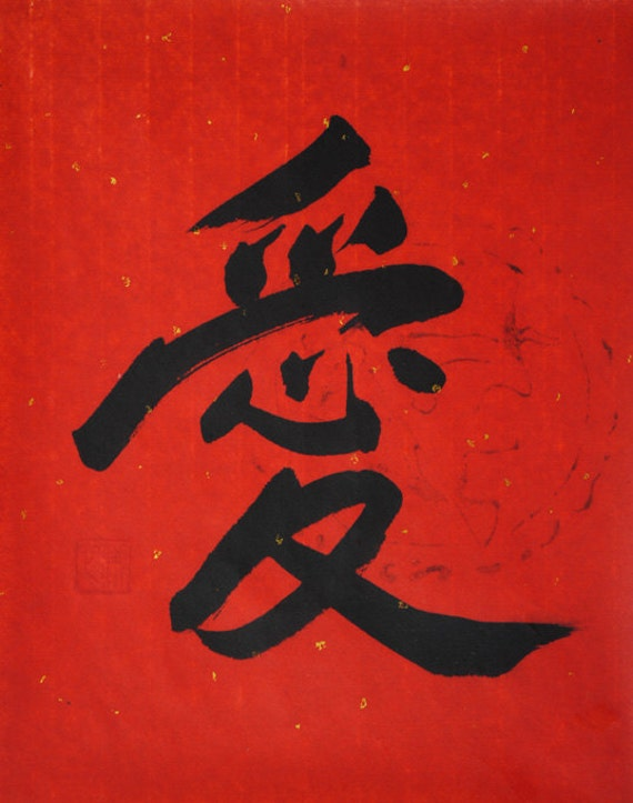 Love Original Chinese Calligraphy For The Goodness Of The