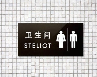 Funny Restroom Sign. Bathroom Toilet Decor. Chinglish Humor. Steliot