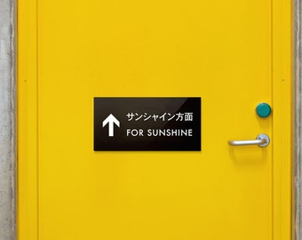 Funny Sign. Exit Sign. Door Sign. Engrish Sign. Japanese Sign. For Sunshine