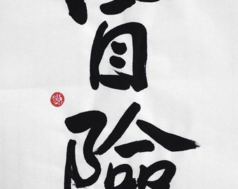 Adventure - Original Chinese Calligraphy - For the Goodness of the World - Wall Art - Zen Art