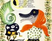 "Vintage Surreal Illustration ""Dali's Russian Dream"" Vintage Soviet Ukranian Children's Book Illustration"