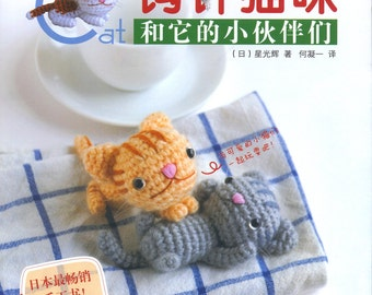 Crochet Cats and Friends - Japanese craft book (in Simplified Chinese)