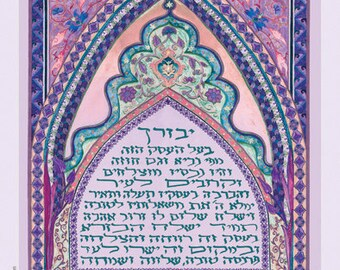 Judaica Business blessing with Hebrew calligraphy and morrocan style ornaments Purple blue version -Fine Art Signed Print