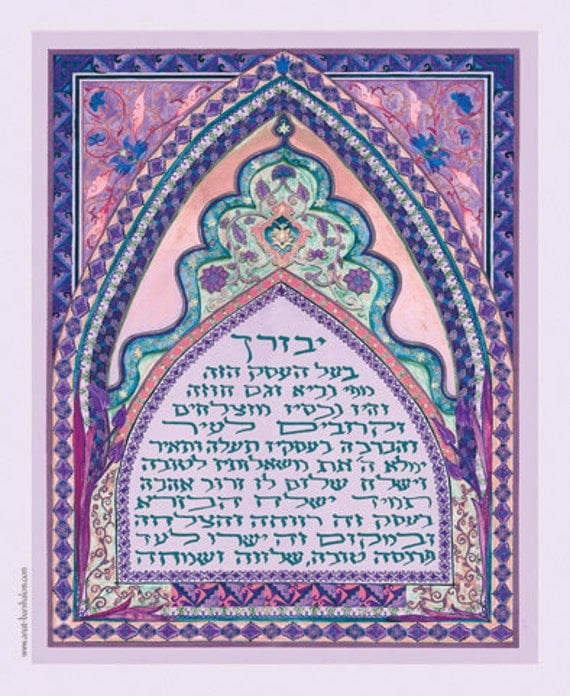 Judaica Business Blessing With Hebrew Calligraphy By: hebrew calligraphy art