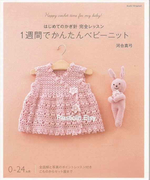 Japanese Crochet Baby Dress Pattern : plasticlin on Etsy