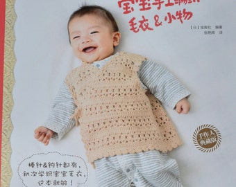 0-24 Months Baby Knits and Crocheted Clothes and Accessories Japanese Craft Book (In Chinese)