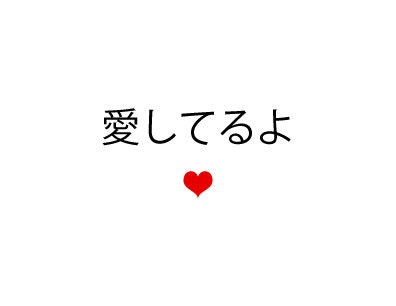 I Adore You In Japanese I love you in Japanese...