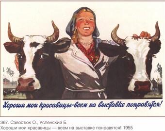 USSR propaganda, Propaganda, Soviet poster, ussr, 288