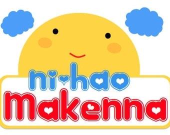 Customized Ni Hao Kai Lan Style Sign - Graphic ONLY