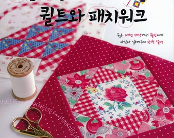 Basic Patchwork - Craft Book