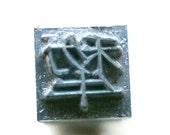 Japanese Typewriter Key - Kanji Stamp - Metal Stamp - Japanese Stamp - Chinese Character Stamp - Vintage Typewriter Key -Plow 1