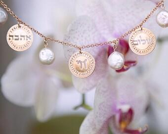Hebrew jewelry, Rose Gold necklace, Pearl necklace, Chai necklace, Life, Shalom necklace, Peace, Love jewelry, Ahava, Jewish jewelry