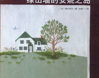 Master Collection Kazuko Aoki 14 - Encounters with Anne of Green Gables - Japanese craft book (in Simplified Chinese)