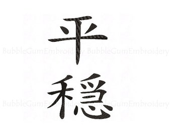Kanji word for Tranquility Embroidery Design Instant Download