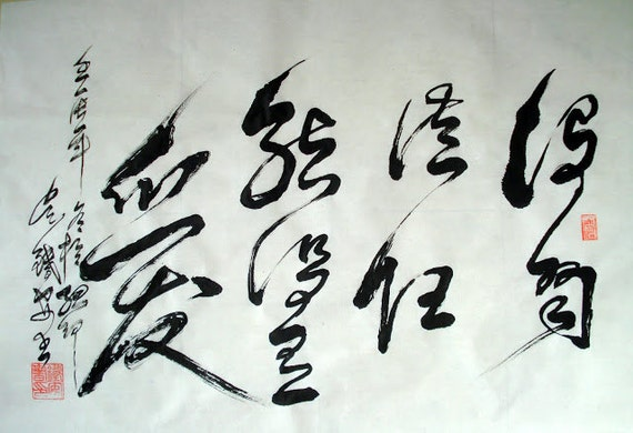 Chinese Calligraphy Where There Is No Trust There Is No