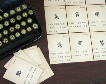 Set of 18 Vintage 1940s Japanese Flash Cards - WW II Era Heavy Paper Cards - Beautiful Age Patina To Use in Art Collage or Frame