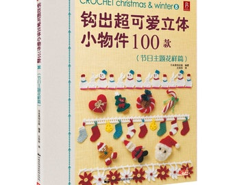 CROCHET Christmas and Winter 100 - Japanese Craft Book (In Chinese)