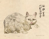 Papico the cat linocut with Japanese text - Lino Block Print White Cat with Japanese Characters: This is Papico. I like cats
