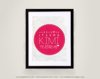 Itsumo kimi wo omou yo - 8x10, 11x17 typography print - always thinking of you, kawaii, jpop, perfume, prfm, inspirational quote, japanese