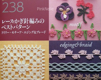 Lace Crochet Best Pattern 238 Japanese Craft Book