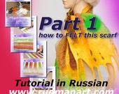 Felted Scarf Shawl Wrap with Viscose (rayon) Tutorial Nunofelting in Russian PDF Part 1